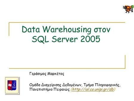 Data Warehousing στον SQL Server 2005