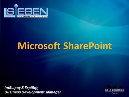 Microsoft SharePoint Ισίδωρος Σιδερίδης Business Development Manager.
