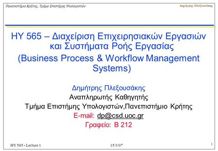 (Business Process & Workflow Management Systems)