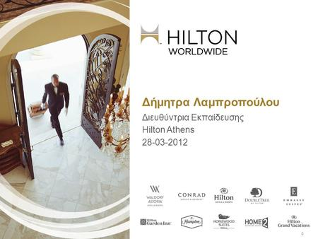 © 2011 Hilton Worldwide Confidential and Proprietary Δήμητρα Λαμπροπούλου Διευθύντρια Εκπαίδευσης Hilton Athens 28-03-2012 0.