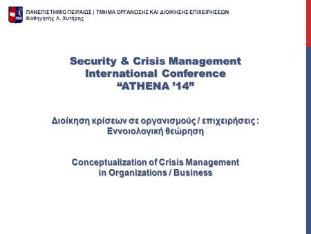 "Security & Crisis Management International Conference ""ATHENA '14"""