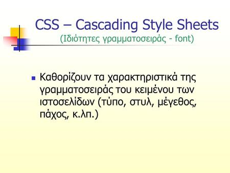 CSS – Cascading Style Sheets (Ιδιότητες γραμματοσειράς - font)