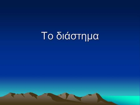 To διάστημα.
