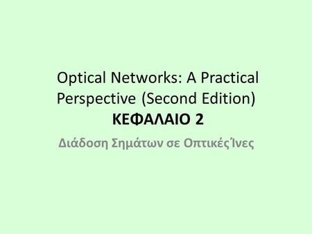 Optical Networks: A Practical Perspective (Second Edition) ΚΕΦΑΛΑΙΟ 2 Διάδοση Σημάτων σε Οπτικές Ίνες.