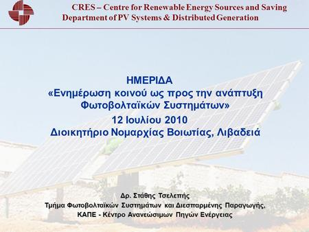 CRES – Centre for Renewable Energy Sources and Saving Department of PV Systems & Distributed Generation ΗΜΕΡΙΔΑ «Ενημέρωση κοινού ως προς την ανάπτυξη.
