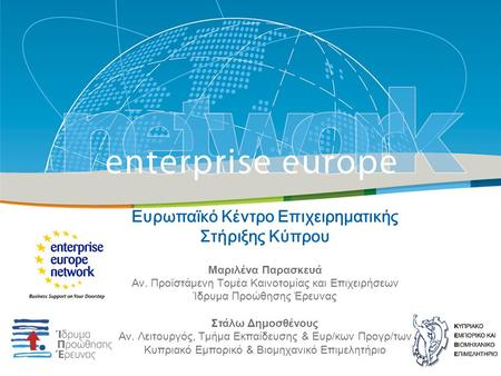 Title Sub-title PLACE PARTNER'S LOGO HERE European Commission Enterprise and Industry Ευρωπαϊκό Κέντρο Επιχειρηματικής Στήριξης Κύπρου Μαριλένα Παρασκευά.