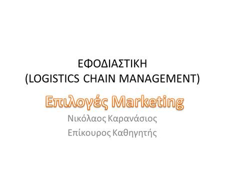 Επιλογές Marketing & Logistics