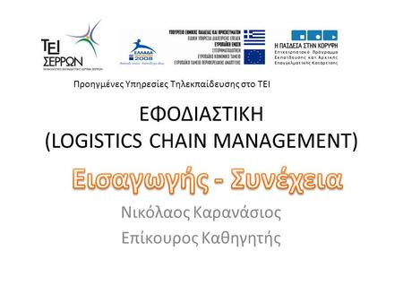 ΕΦΟΔΙΑΣΤΙΚΗ (LOGISTICS CHAIN MANAGEMENT)