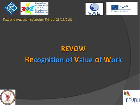 REVOW Re cognition of V alue o f W ork Πρώτη συνάντηση εργασίας, Πάτρα, 21/12/2100.