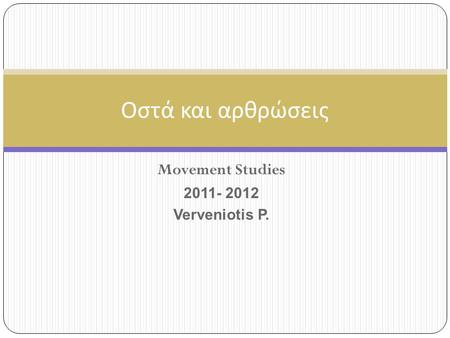 Movement Studies Verveniotis P.