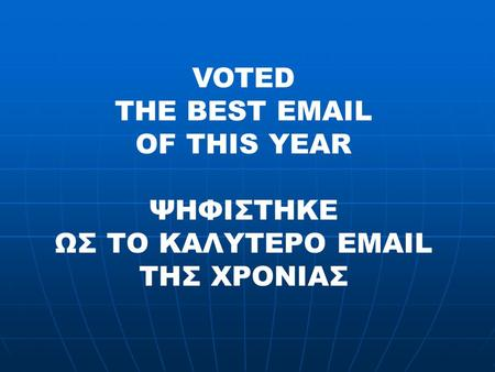 THE BEST EMAIL OF THIS YEAR VOTED THE BEST EMAIL OF THIS YEAR ΨΗΦΙΣΤΗΚΕ ΩΣ ΤΟ ΚΑΛΥΤΕΡΟ EMAIL ΤΗΣ ΧΡΟΝΙΑΣ.
