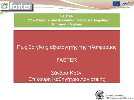 1/6/2012 FASTER LOGO FASTER ICT – Financial and Accounting Seminars Targeting European Regions You are expected to prepare a ppt presentation for each.