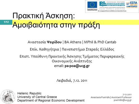 1/12 7-12-2011 Anastasia Pseiridis | Assistant Professor Hellenic Republic University of Central Greece Department of Regional Economic.