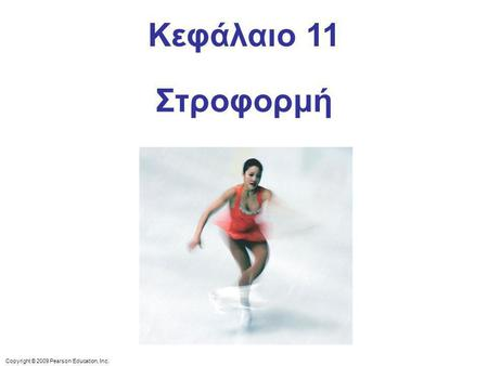Κεφάλαιο 11 Στροφορμή This skater is doing a spin. When her arms are spread outward horizontally, she spins less fast than when her arms are held close.