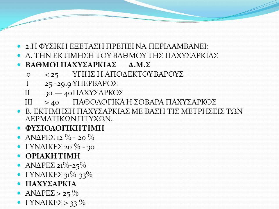 ΠΑΧΥΣΑΡΚΙΑ ΜΑΘΗΜΑ ppt κατέβασμα 714a4c2dcfc