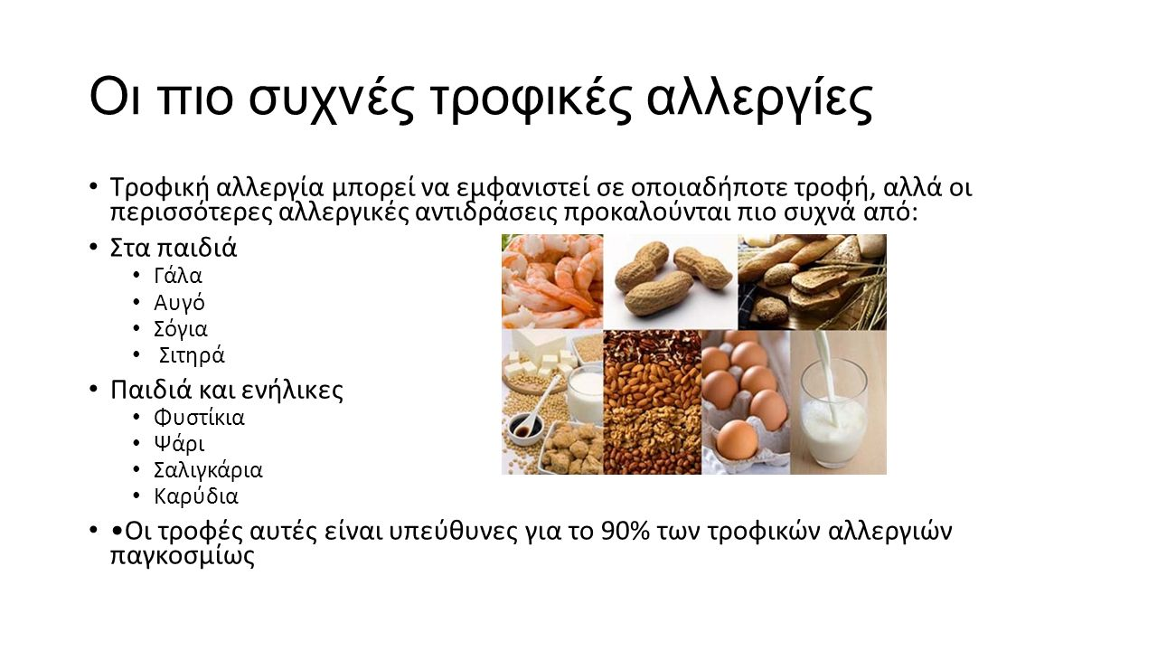 Τροφικές αλλεργίες και δυσανεξία