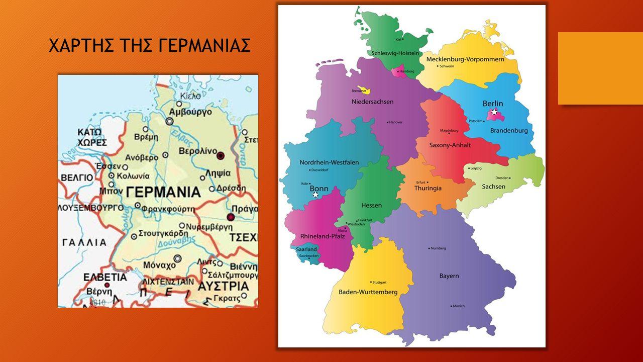 Germania Prwteyoysa Berolino Ppt Katebasma