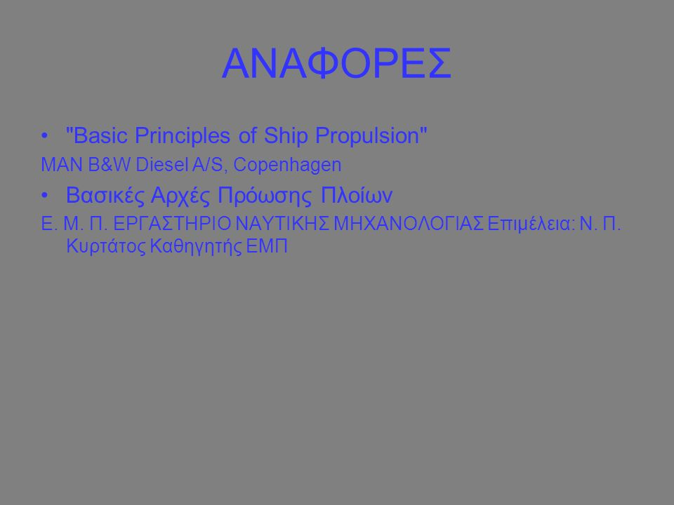 ΑΝΑΦΟΡΕΣ Basic Principles of Ship Propulsion
