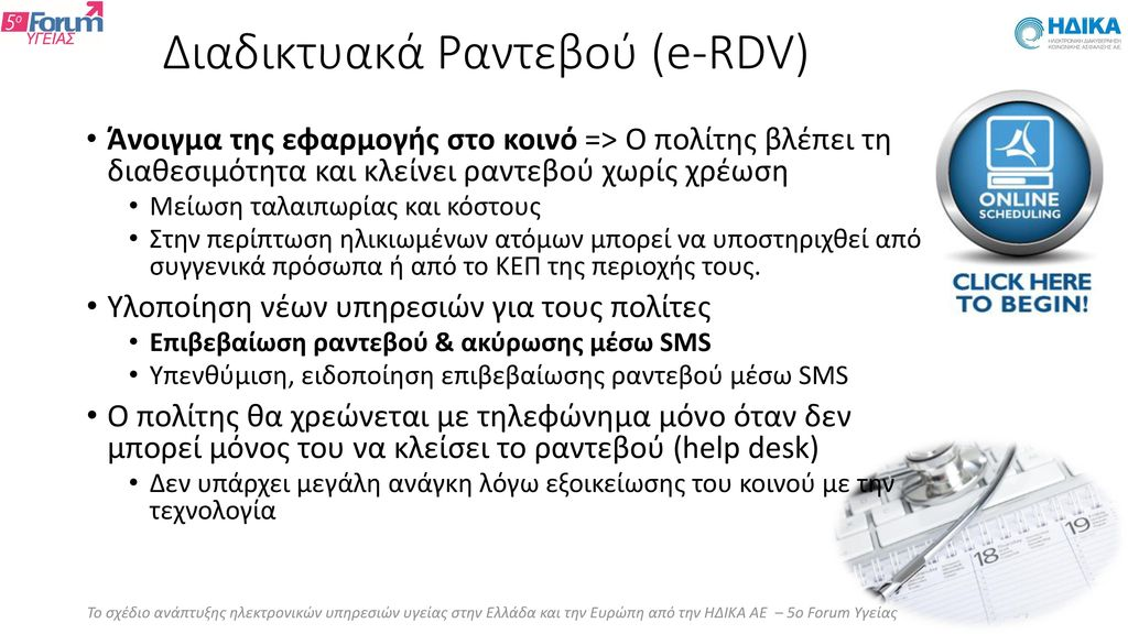 RDV ραντεβού ιστοσελίδα