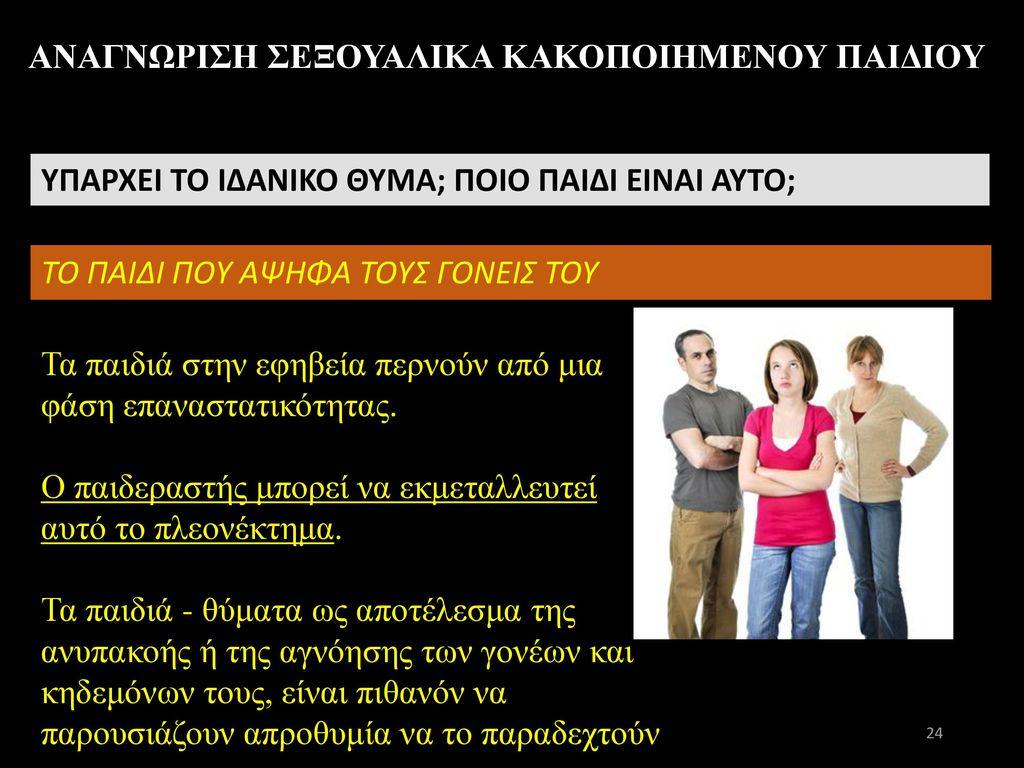 εφηβική γνωριμίες κατάχρηση εισαγωγικάγνωριμίες με Ελληνικά κεραμικά