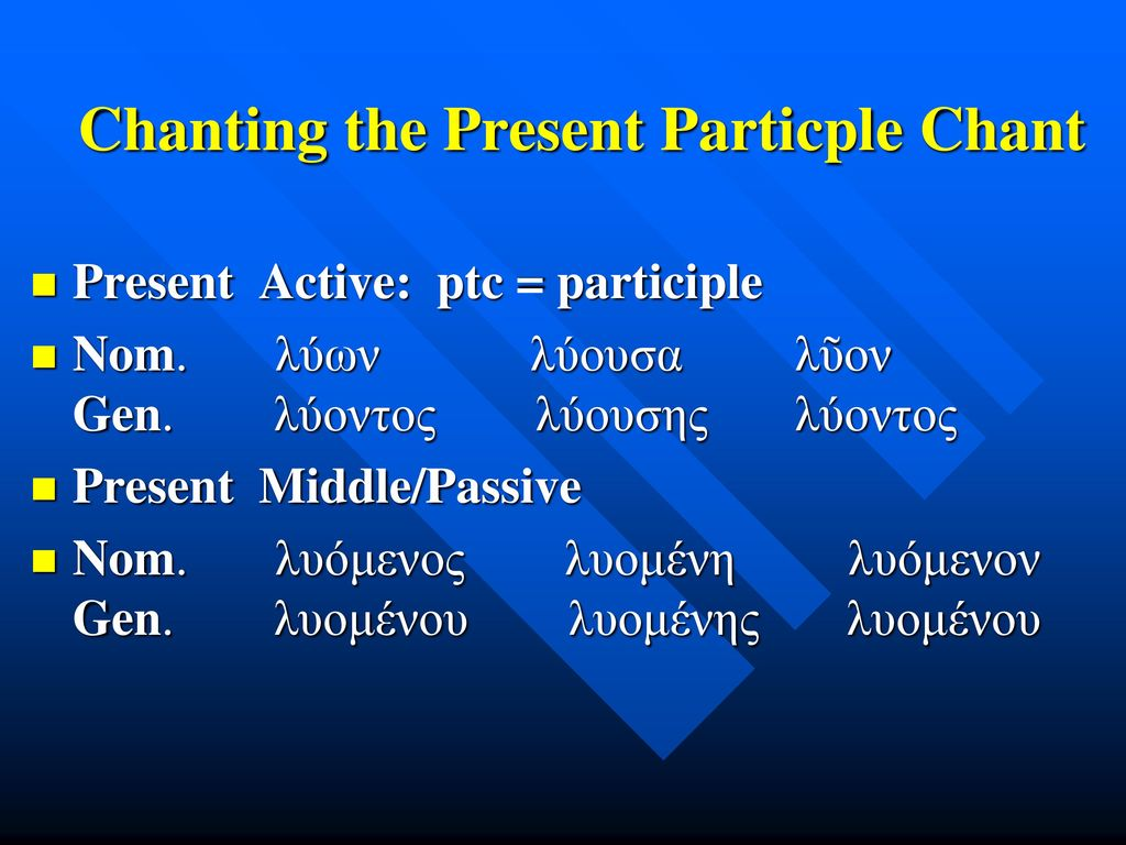 Chanting the Present Particple Chant