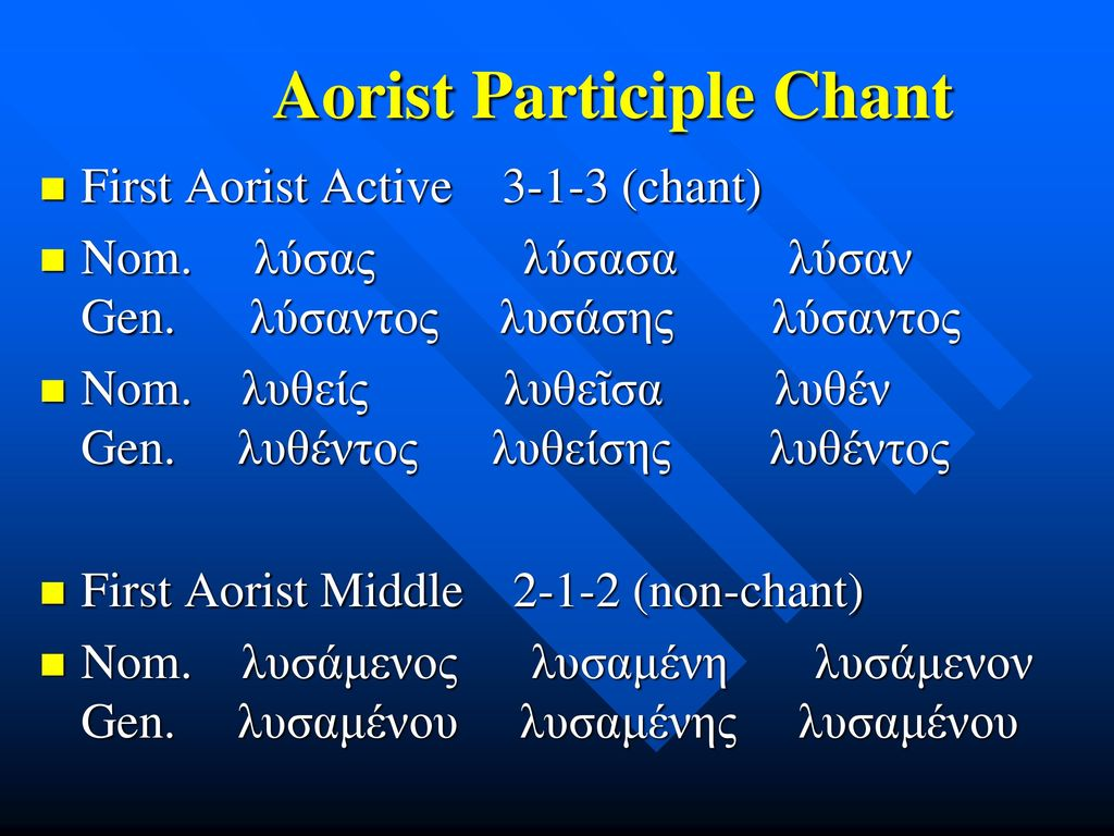 Aorist Participle Chant