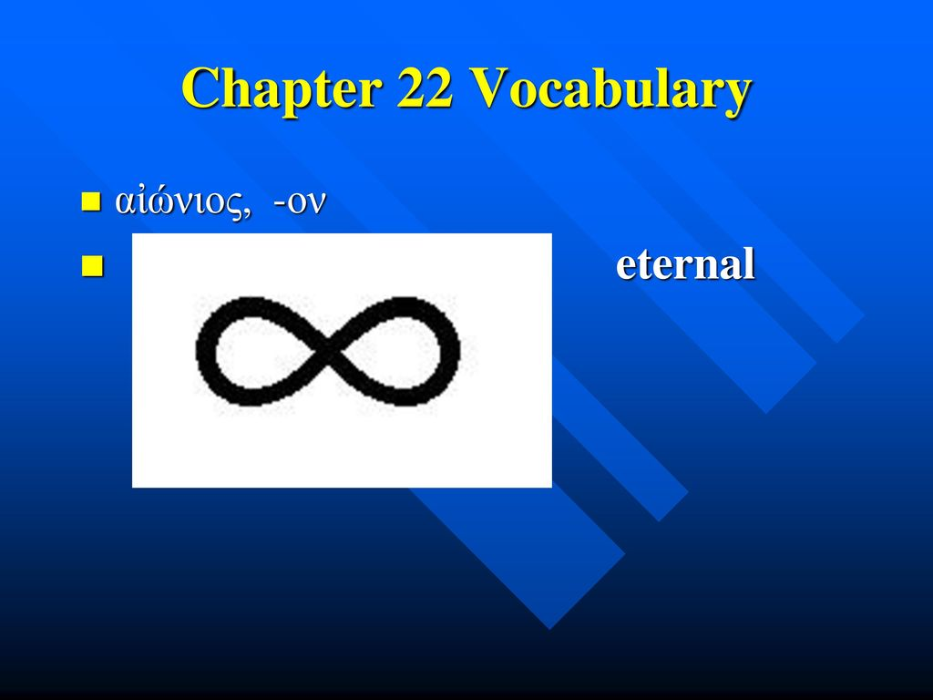 Chapter 22 Vocabulary αἰώνιος, -ον eternal