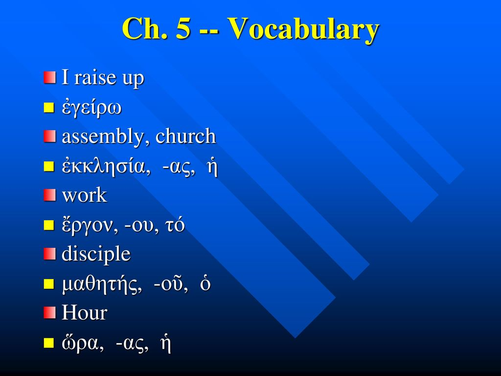 Ch. 5 -- Vocabulary I raise up ἐγείρω assembly, church