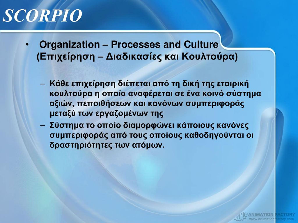 SCORPIO Organization – Processes and Culture (Επιχείρηση – Διαδικασίες και Κουλτούρα)