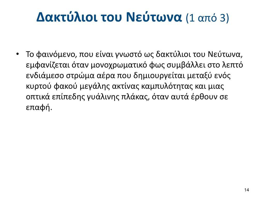 Image result for Δακτύλιοι του Νεύτωνα