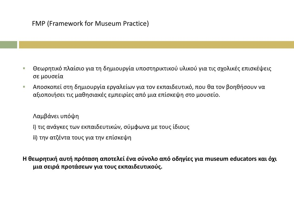 FMP (Framework for Museum Practice)