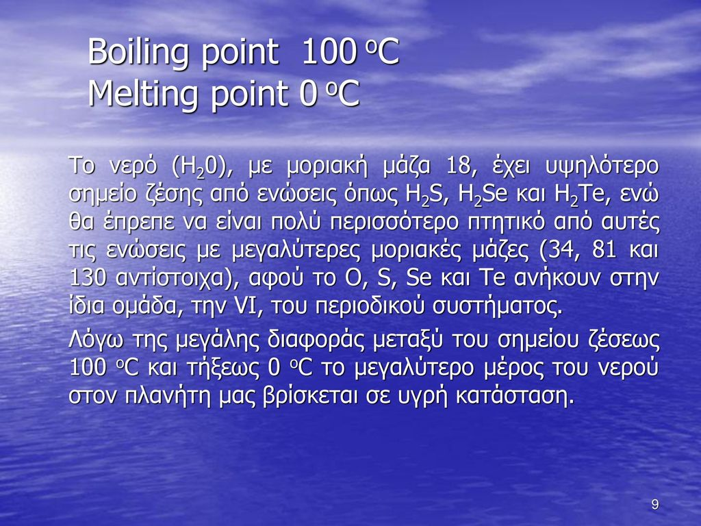 Boiling point 100 oC Melting point 0 oC