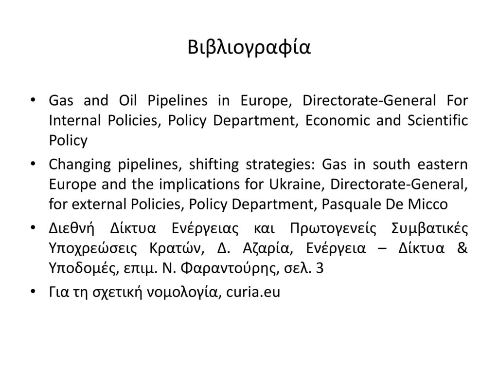Βιβλιογραφία Gas and Oil Pipelines in Europe, Directorate-General For Internal Policies, Policy Department, Economic and Scientific Policy.