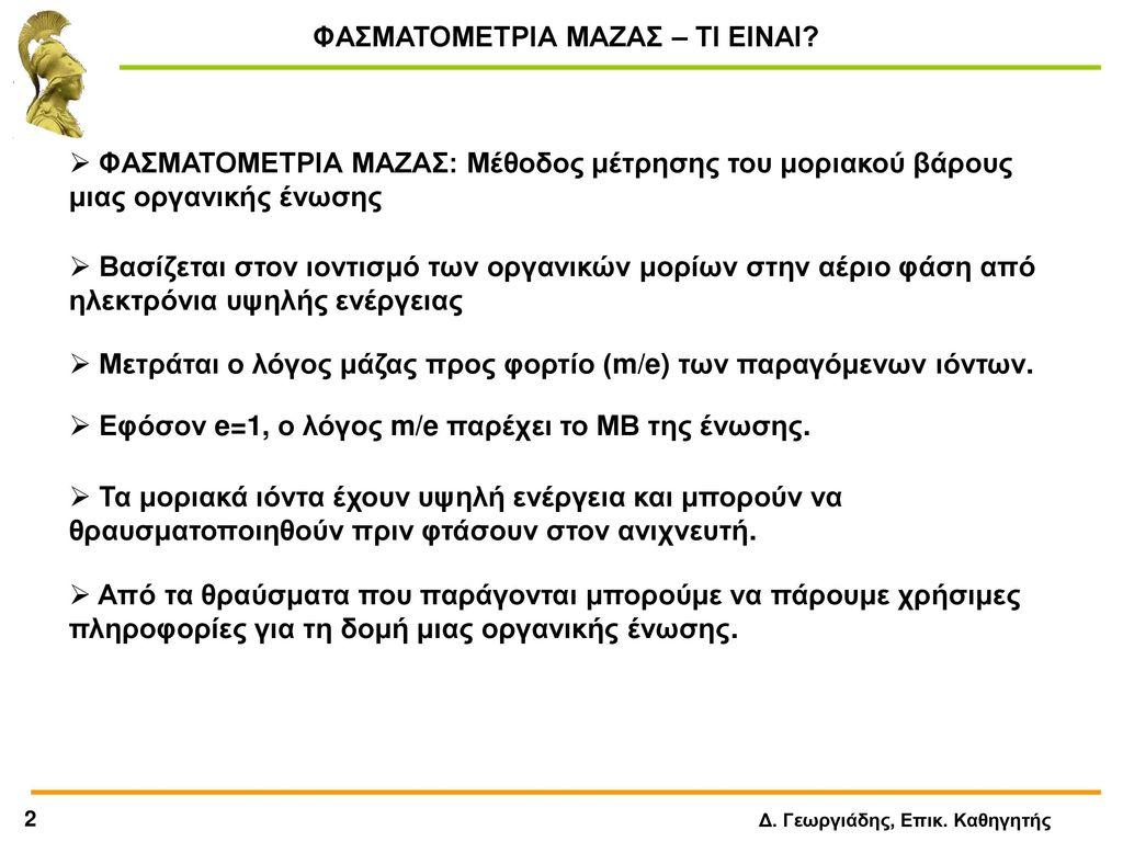φασματομετρία μάζας επιταχυντή