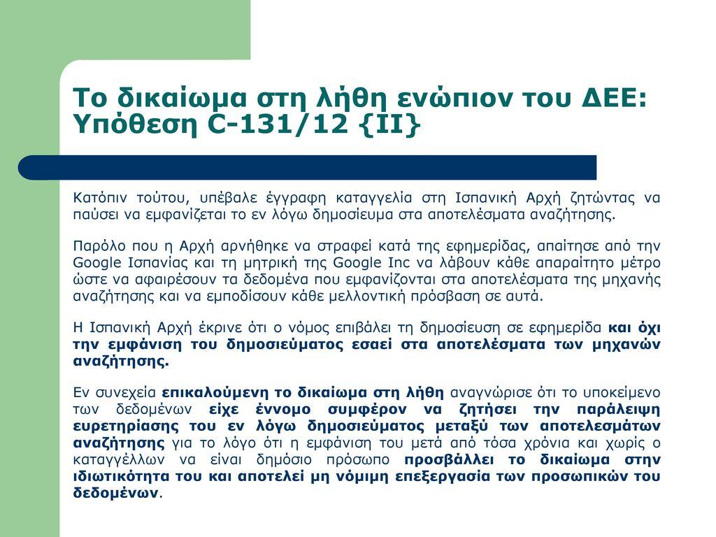 bdea3d3f5fd Ζητήματα πρακτικής εφαρμογής του δικαιώματος στη λήθη στο διαδίκτυο ...