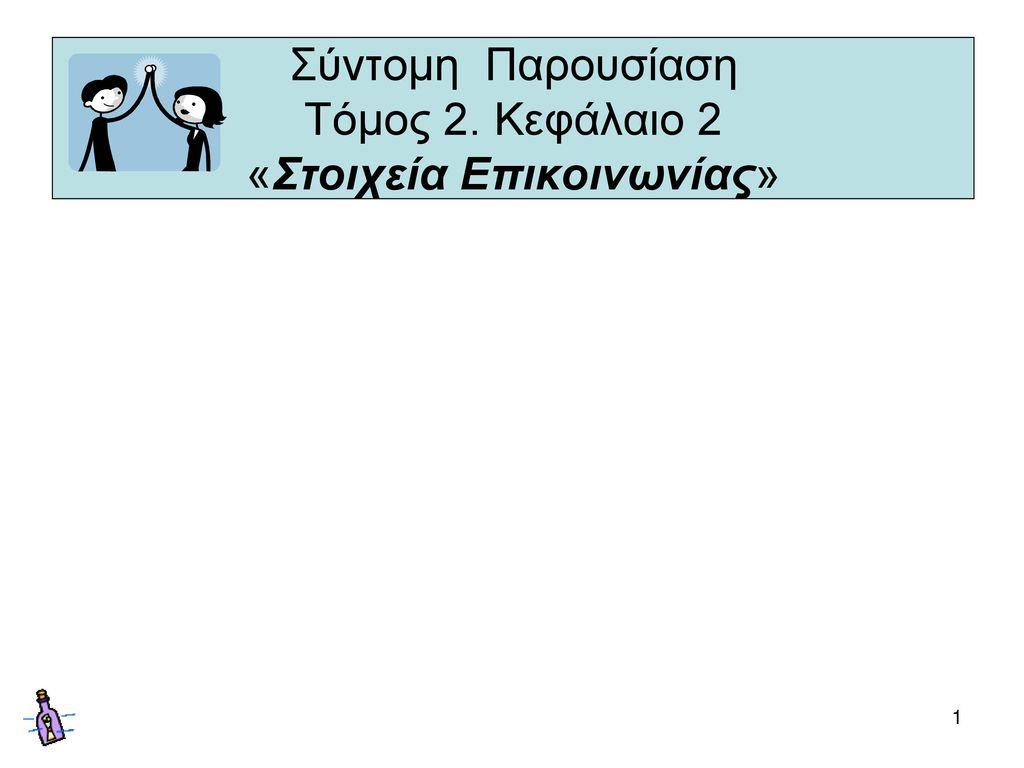 Σύντομη Παρουσίαση Τόμος 2. Κεφάλαιο 2 «Στοιχεία Επικοινωνίας» - ppt ... e8dc67681ae