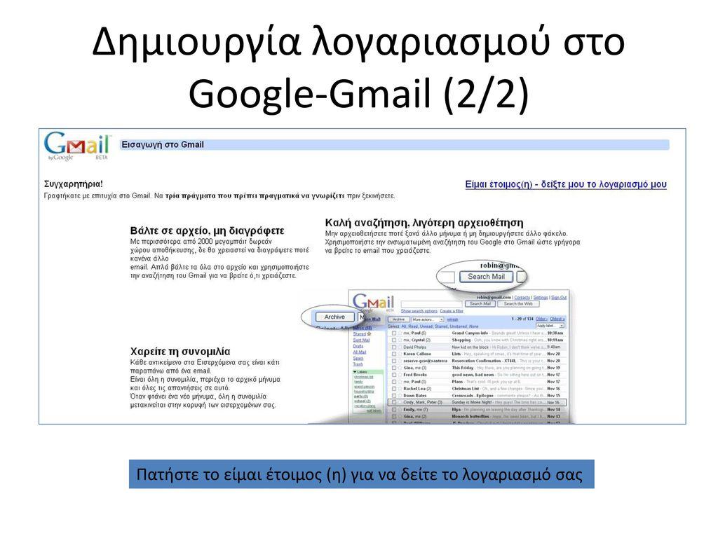 Δημιουργία λογαριασμού στο Google-Gmail (2 2) 3037acea663