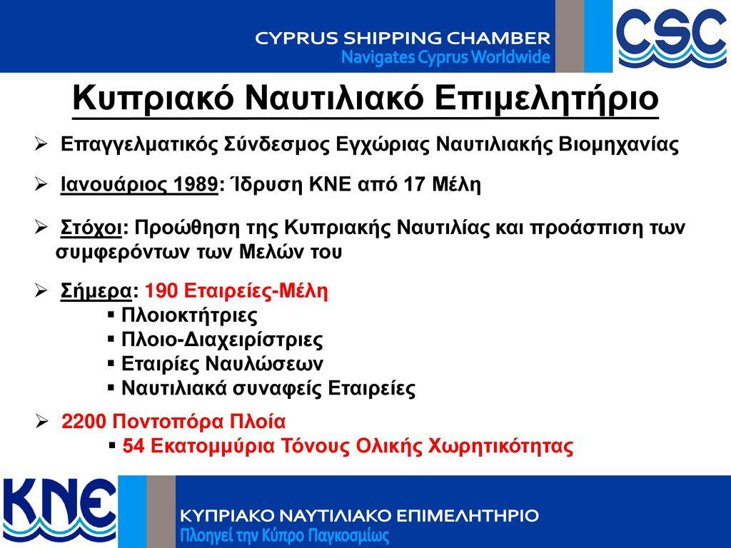 Image result for κυπριακο ναυτιλιακο επιμελητηριο
