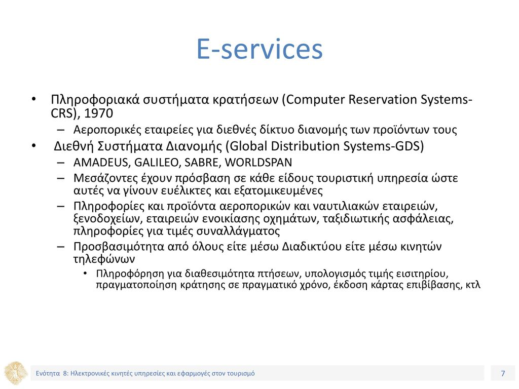 E-services Πληροφοριακά συστήματα κρατήσεων (Computer Reservation Systems-CRS),