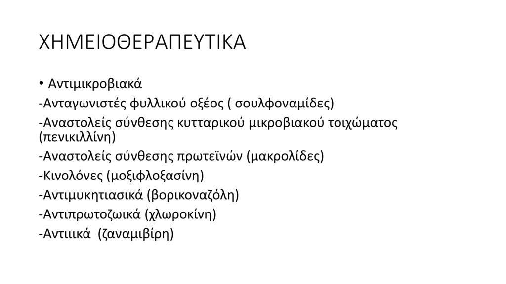 ΦΑΡΜΑΚΟΛΟΓΙΑ Βασικές έννοιες. - ppt κατέβασμα fefc64a3dcf