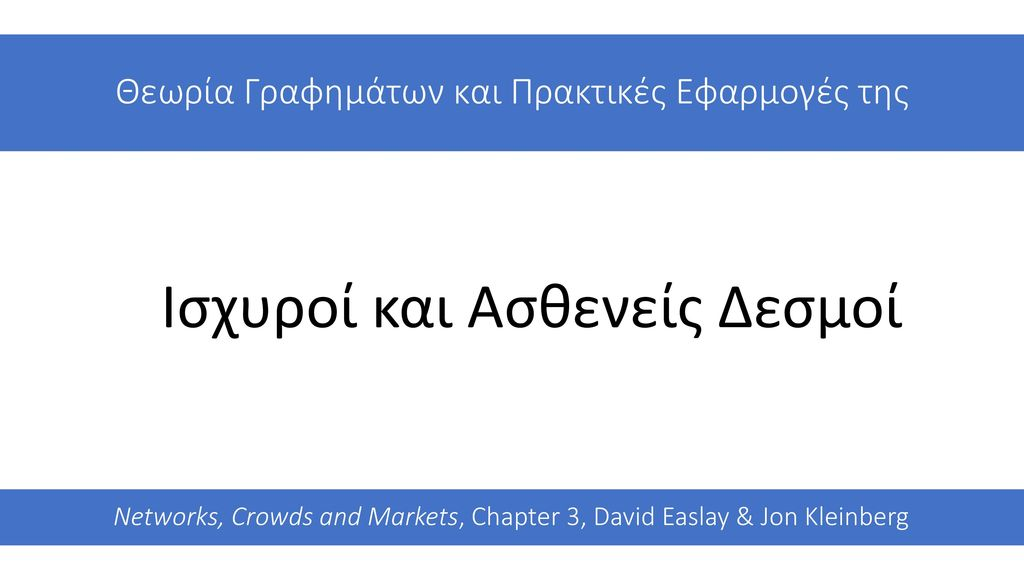 Networks, Crowds and Markets, Chapter 3, David Easlay & Jon Kleinberg