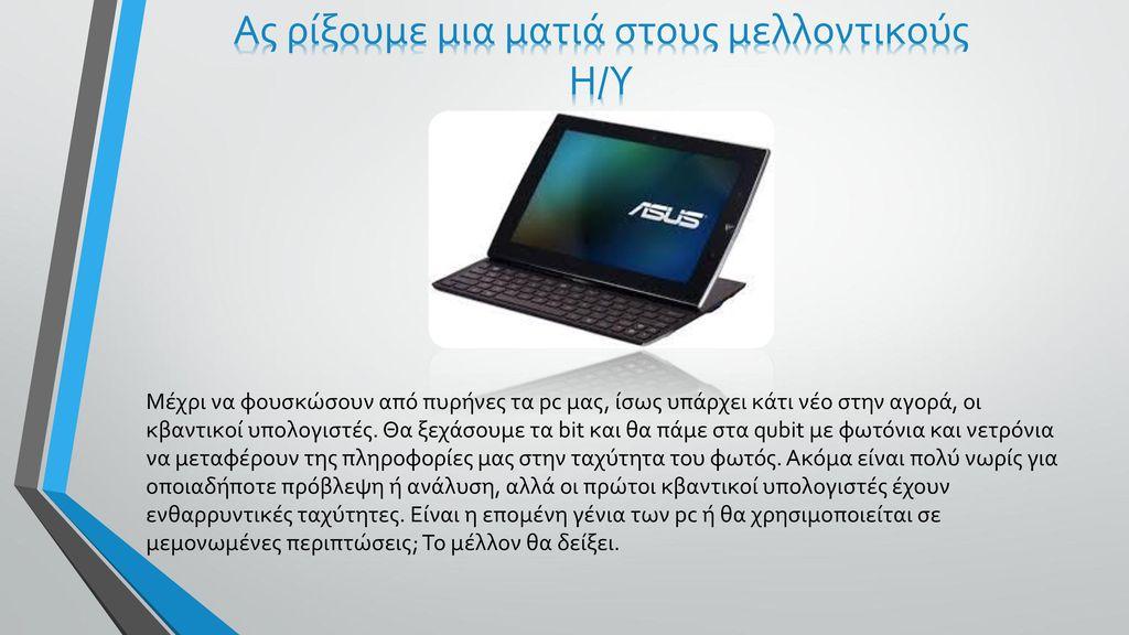 272925f7b729 Η Ιστορική Εξέλιξη των Υπολογιστών - ppt κατέβασμα