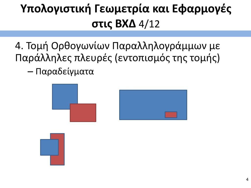 Υπολογιστική Γεωμετρία και Εφαρμογές στις ΒΧΔ 1 12 - ppt κατέβασμα 3d2b9f87d69