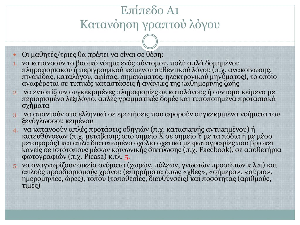 ΑΛΕΞΙΑ ΓΙΑΝΝΑΚΟΠΟΥΛΟΥ ΕΛΕΝΗ ΜΑΝΩΛΟΠΟΥΛΟΥ – ΣΕΡΓΗ - ppt κατέβασμα 2e92869d19c