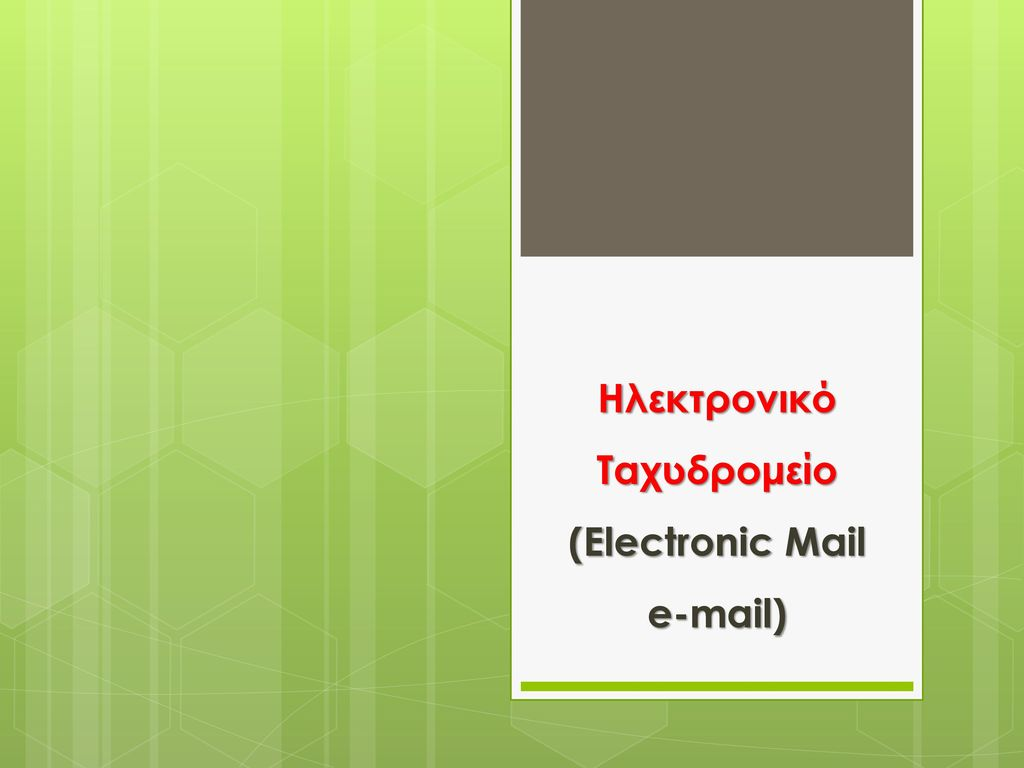 a4a1c37663c Ηλεκτρονικό Ταχυδρομείο (Electronic Mail ) - ppt κατέβασμα