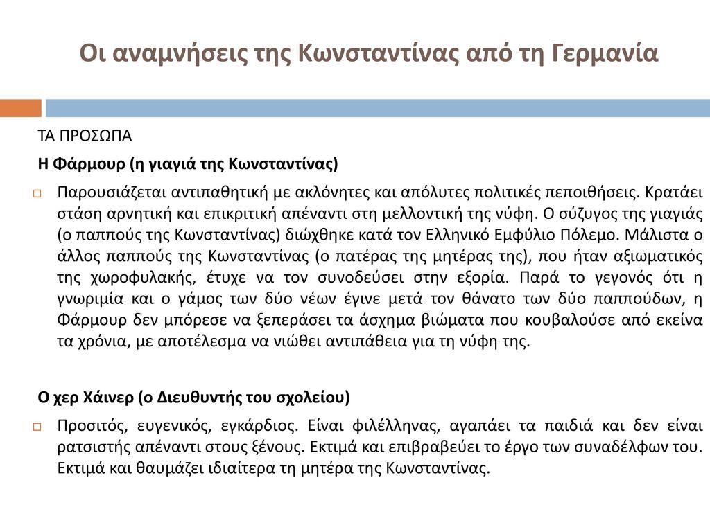 da9f20f7741 Αναμνησεισ τησ κωνσταντινασ αΠΟ τη γερμανια - ppt κατέβασμα