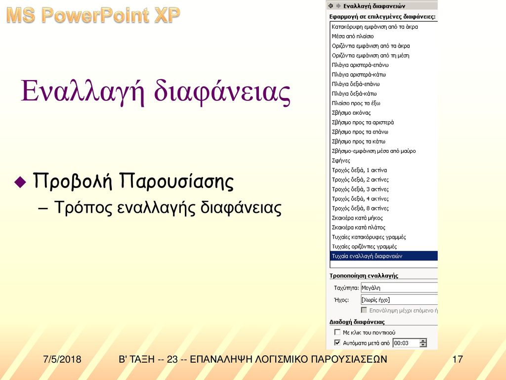 Ταχύτητα dating PowerPoint