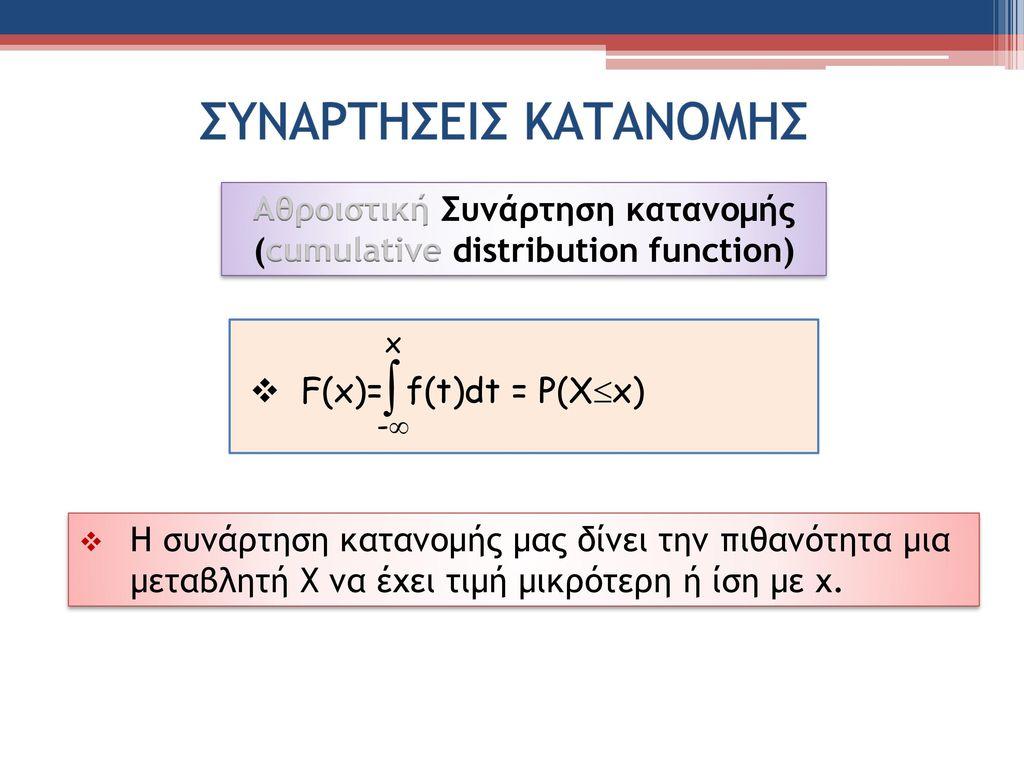 742e9814525 ΚΑΤΑΝΟΜΕΣ Δ. Τσιπλακίδης - ppt κατέβασμα