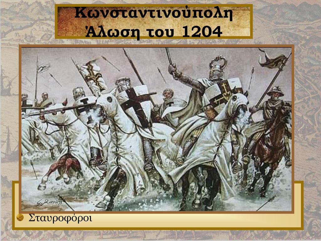 Αποτέλεσμα εικόνας για 1204 Σταυροφορία