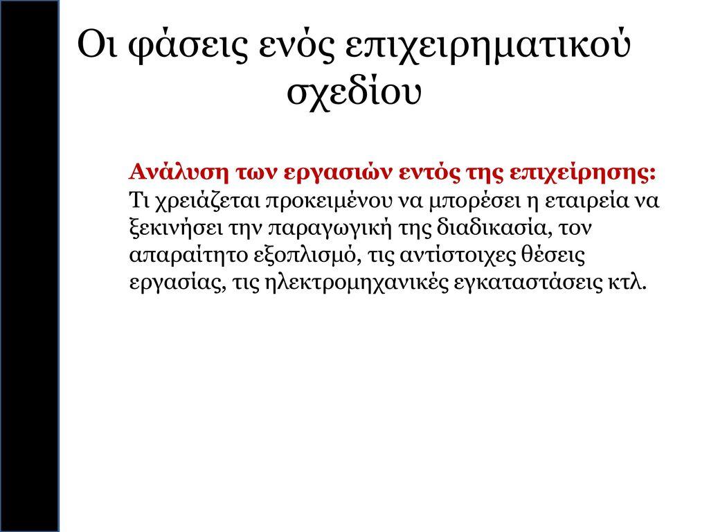Εφαρμογές Συστημάτων Πληροφόρησης σε Επιχειρήσεις Φιλοξενίας - ppt ... cad1c30586a